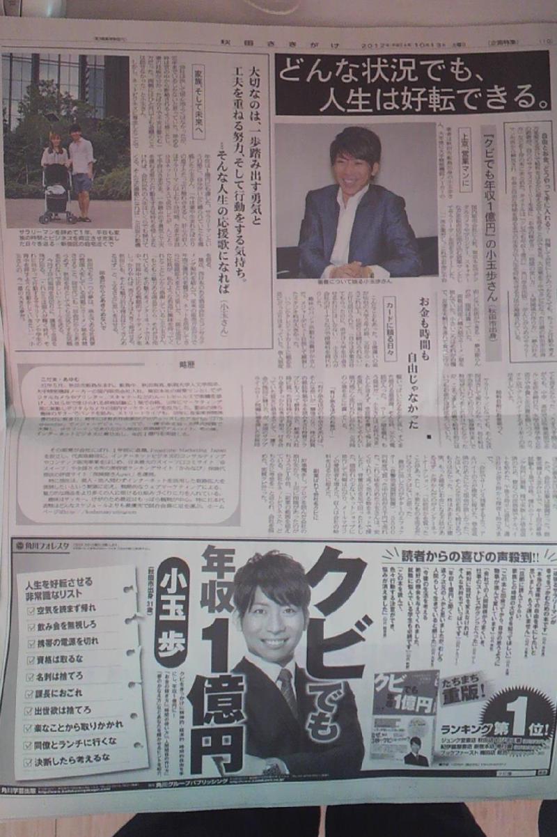 クビでも年収1億円@秋田魁新聞